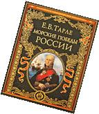 Marine Russia's  Victory Russian Imperial Library NEW