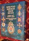Chest Regiment Badges IMPERIAL Russia HUGE HARDBOUND