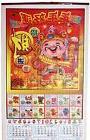 Feng Shui 2017 Chinese New Year Wall Calendar Scroll Cranes