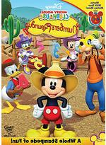 Disney Mickey Mouse Clubhouse: Mickey's Numbers Roundup DVD